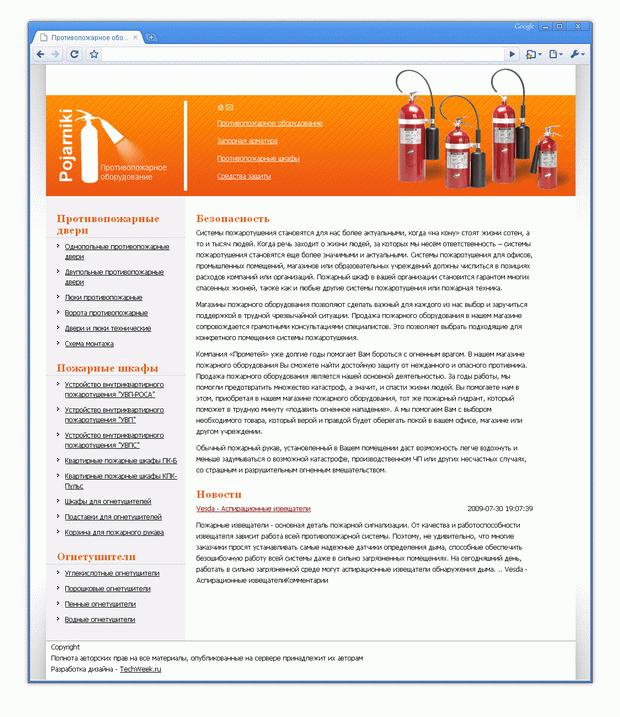 Дизайн сайта Противопожарное оборудование