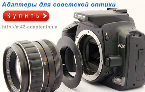 Переходник М42 - Canon EF с чипом фокусировки
