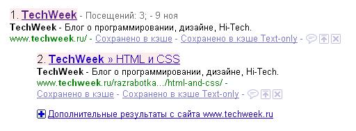 Выделение своего сайта в Google