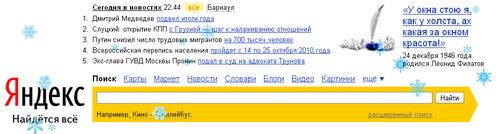 Снегопад на главной странице Яндекса
