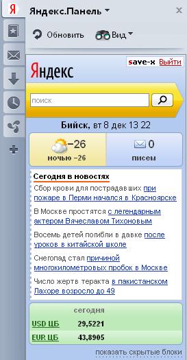 Яндекс.Панель