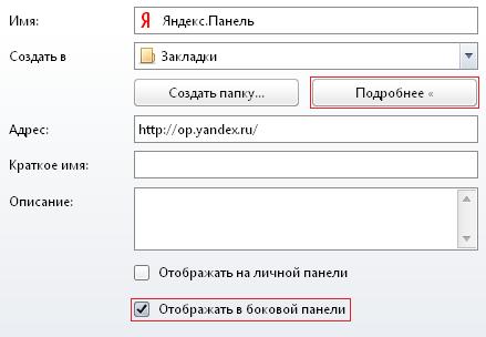 Добавить Яндекс.Панель
