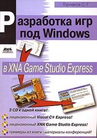 Программирование компьютерных игр под Windows в XNA Game Studio Express