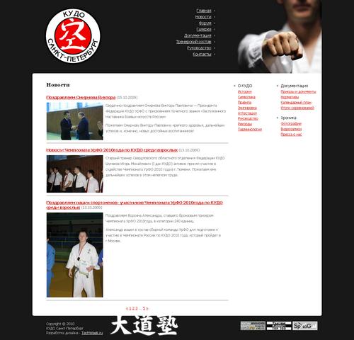 Дизайн сайта Кудо