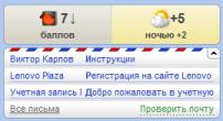 Информер почты на Яндекс.Панель