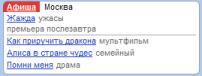 Афиша на Яндекс.Панели