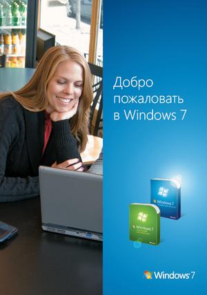 """Книга Windows 7 - """"Добро пожаловать в Windows 7"""""""