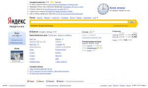 Новый дизайн Яндекса