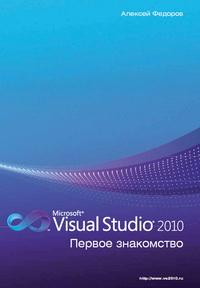 Visual Studio 2010 Первое знакомство