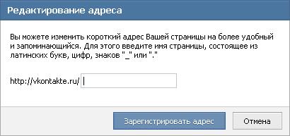 Регистрация адреса ВКонтакте