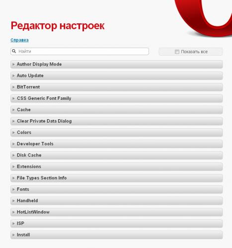 Редактор настроек Opera