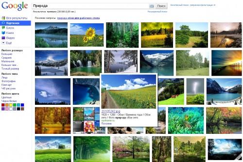 Новый поиск картинок Google