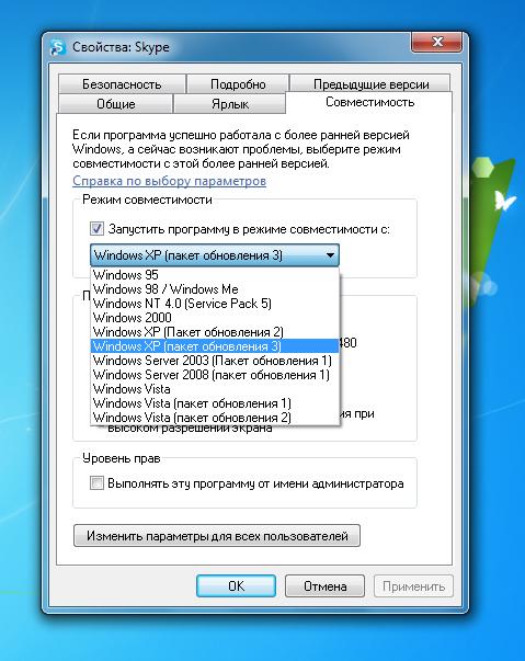 Skype совместимость