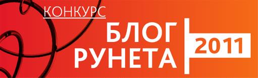 Блог рунета 2011
