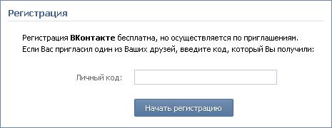 Вконтакте. Регистрация по приглашениям