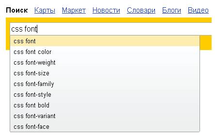 Яндекс. Поиск для программистов