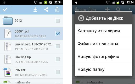 Яндекс.Диск Android