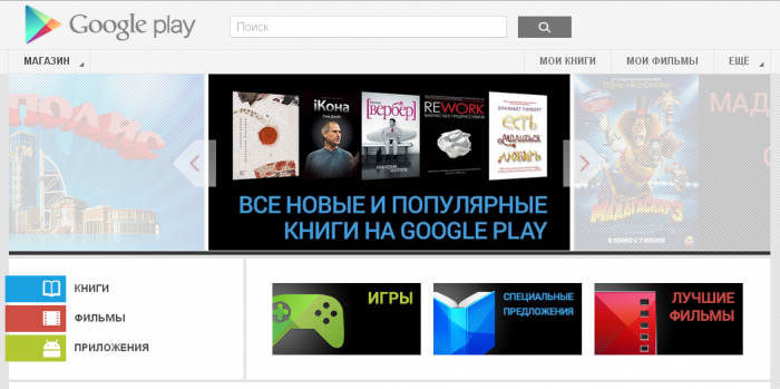 Google Play Online