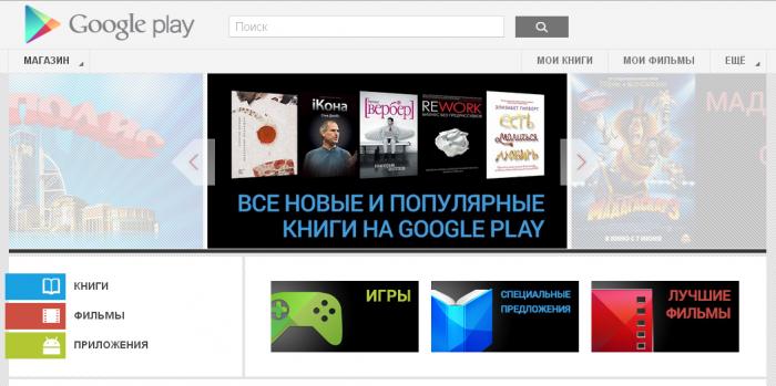 Google Play Online